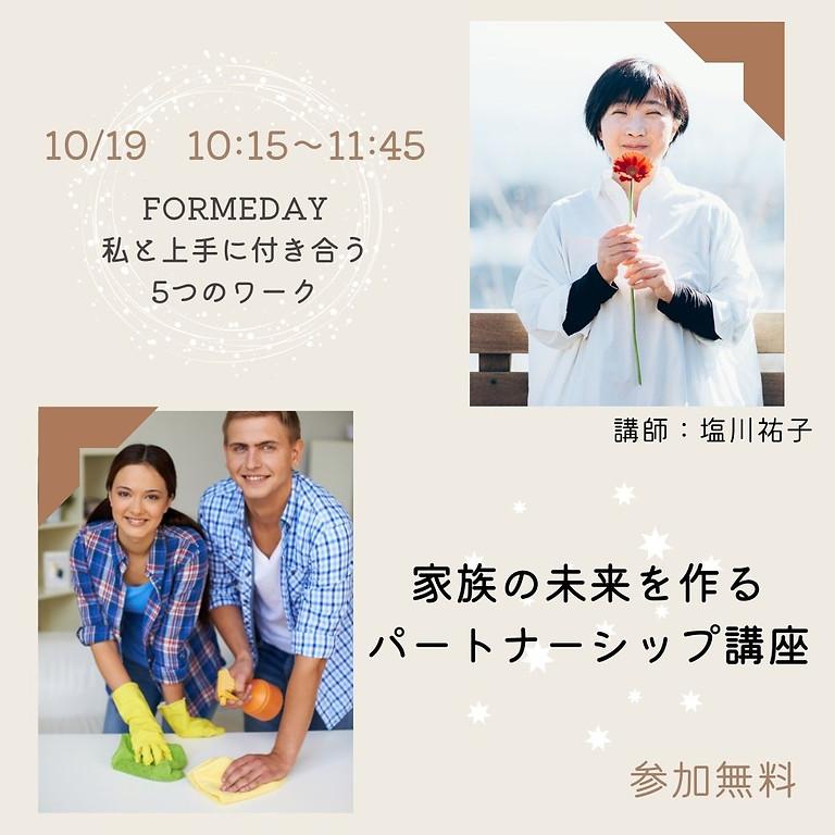 家族の未来を作るパートナーシップ講座