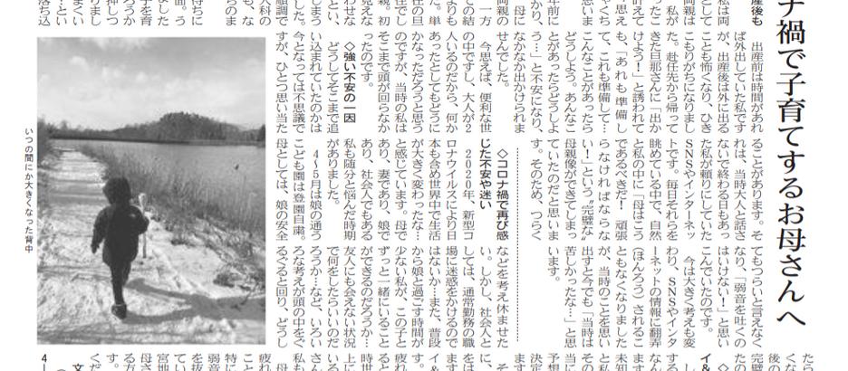 岳南朝日新聞2月掲載されました