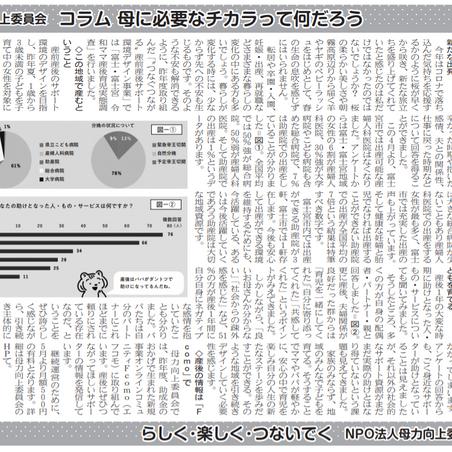 岳南朝日新聞4月掲載されました