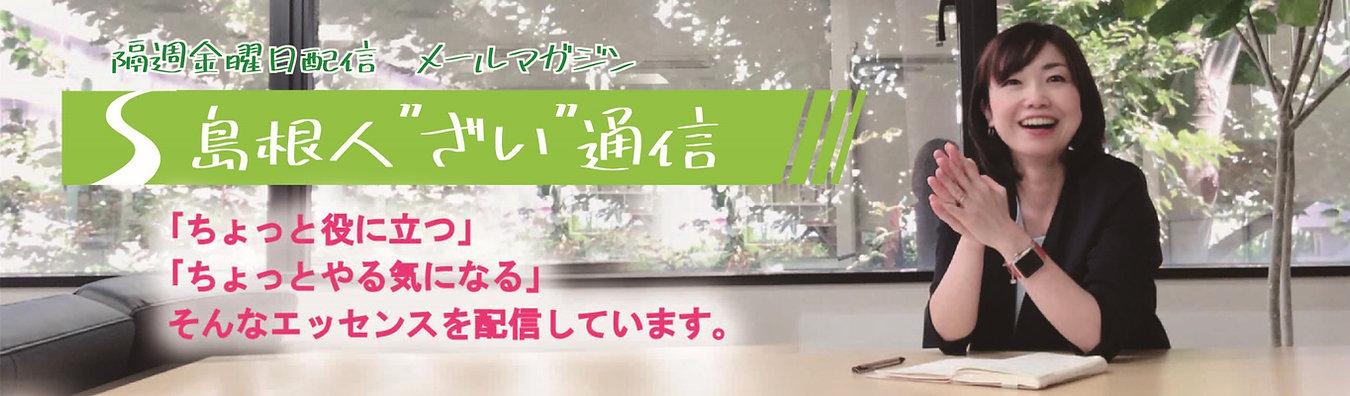 メルマガトップ最新.jpg