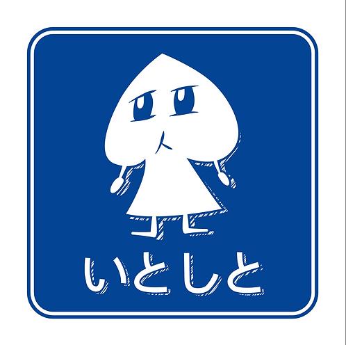 [ebook] itoshito