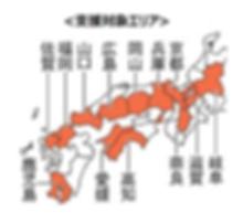 【図】支援対象エリア.png