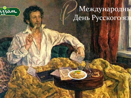 6 июня— Международный день русского языка (плюс рецепт макарон, которые понравились Пушкину!)