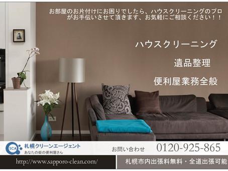 札幌で便利屋をお探しでしたら札幌クリーンエージェントへお気軽にご相談ください