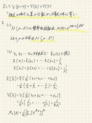 確率論・統計学