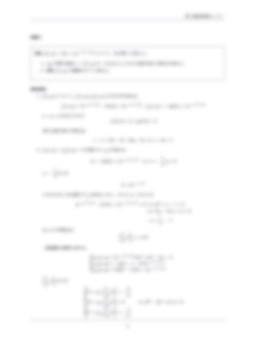 H27 京都工芸繊維大 編入 数学 過去問解答
