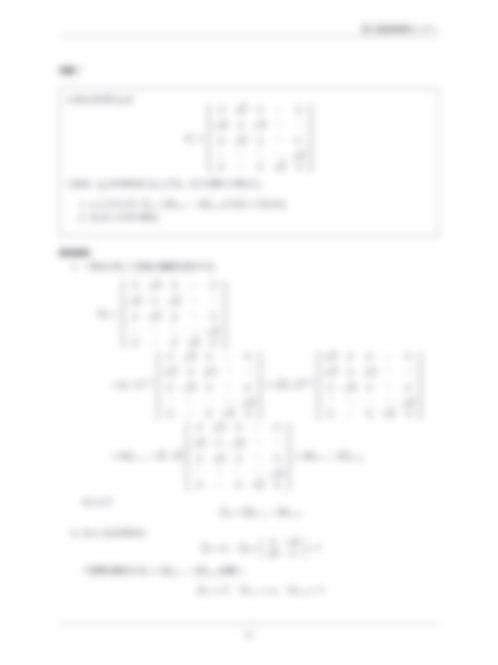 H27 神戸大工学部 編入 数学 過去問解答
