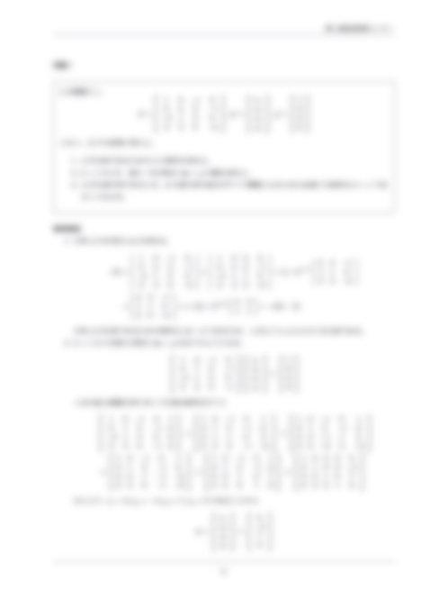 H28 神戸大工学部 編入 数学 過去問解答