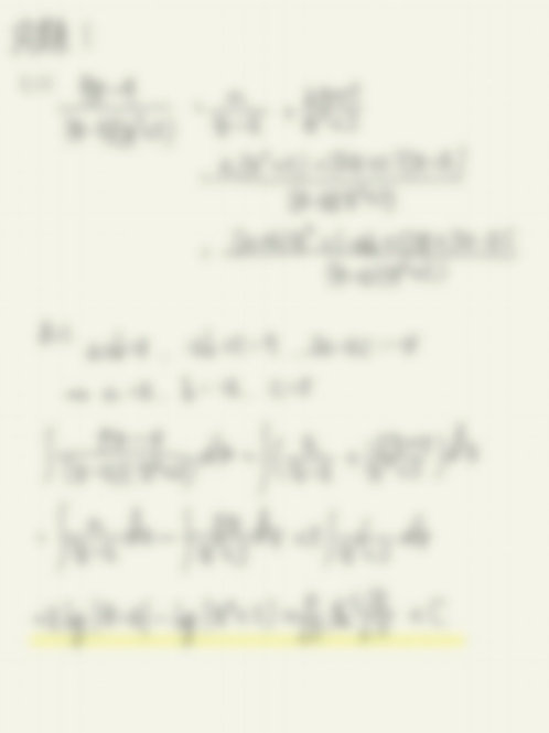 H25 名古屋工業大 3年次編入 数学 過去問解答