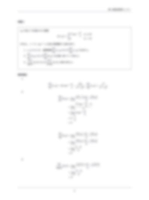 H22 京都工芸繊維大 編入 数学 過去問解答