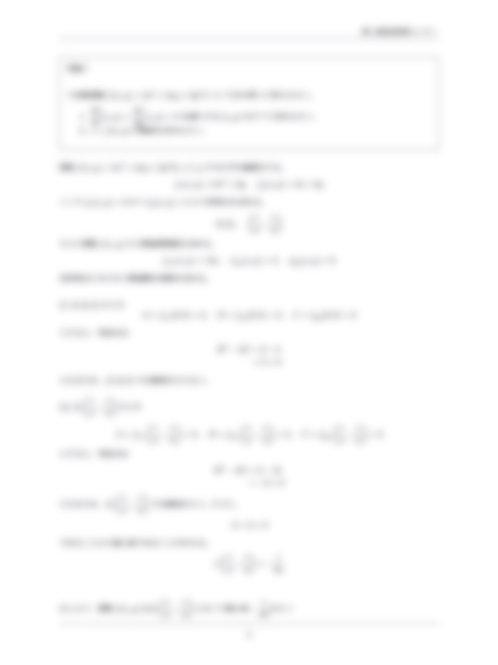 H27 東京農工大 3年次編入 数学 過去問解答