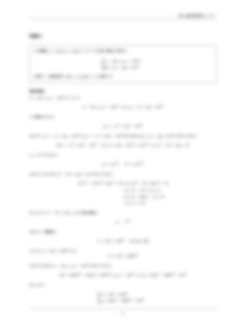 H30 東京農工大 3年次編入 数学 過去問解答