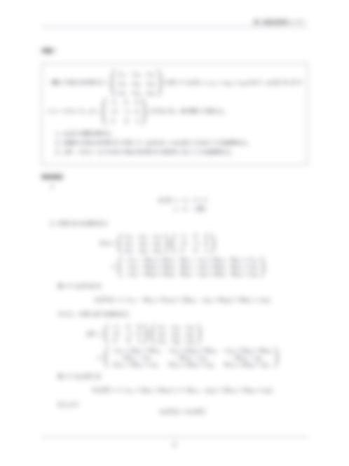 H25 京都工芸繊維大 編入 数学 過去問解答
