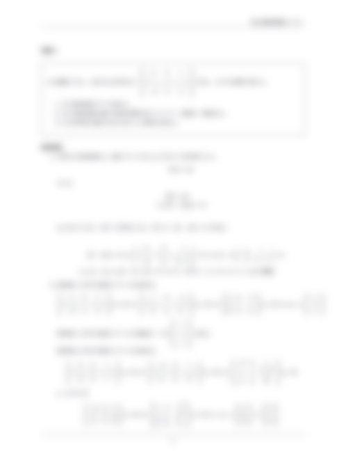 H30 神戸大工学部 編入 数学 過去問解答