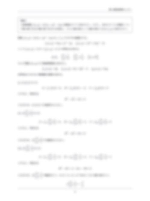 H28 東京農工大 3年次編入 数学 過去問解答