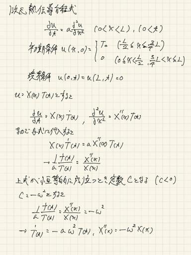 偏微分方程式