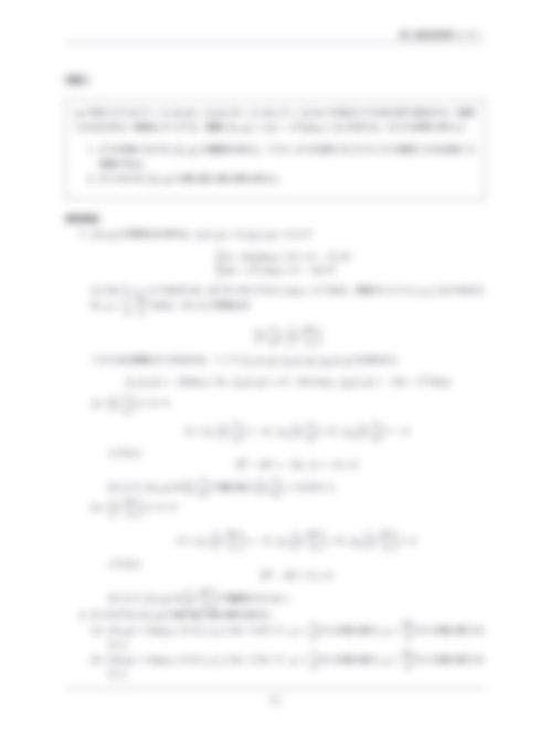 H31 神戸大工学部 編入 数学 過去問解答