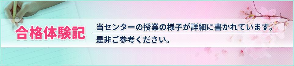 編入 合格体験記.jpg