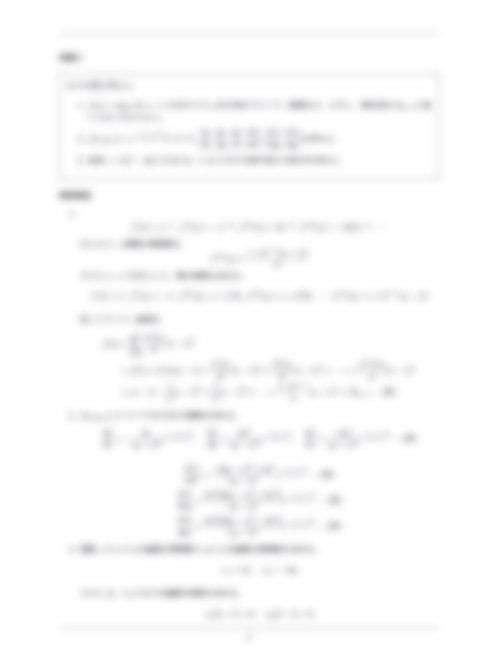 H29 神戸大発達科学部人間環境学科数理情報環境論コース 数学 過去問解答