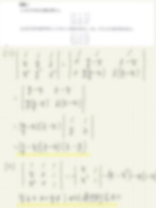 H24 名古屋工業大 3年次編入 数学 過去問解答
