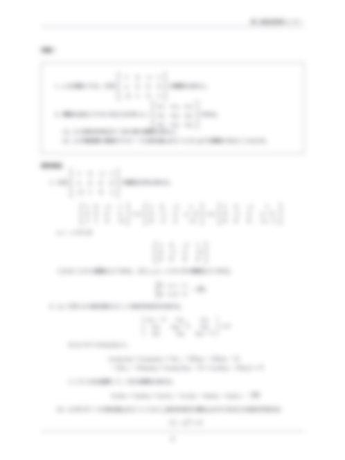 H26 京都工芸繊維大 編入 数学 過去問解答