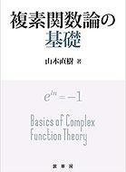 複素関数論の基礎.jpg