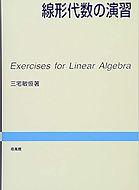線形代数の演習.jpg