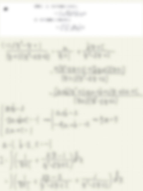 H21 名古屋工業大 3年次編入 数学 過去問解答