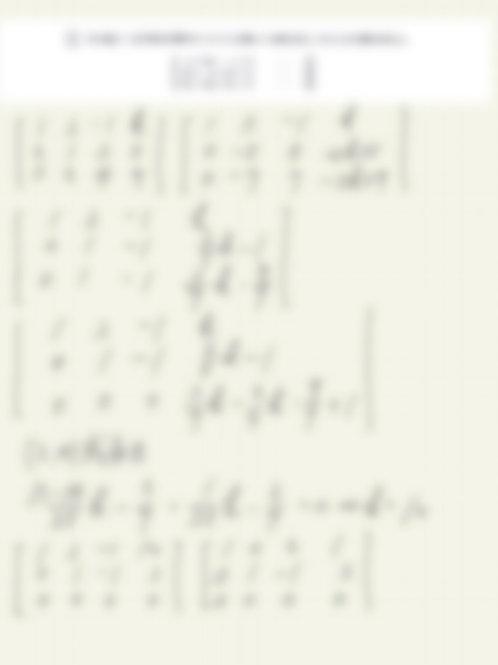 H23 名古屋工業大 3年次編入 数学 過去問解答