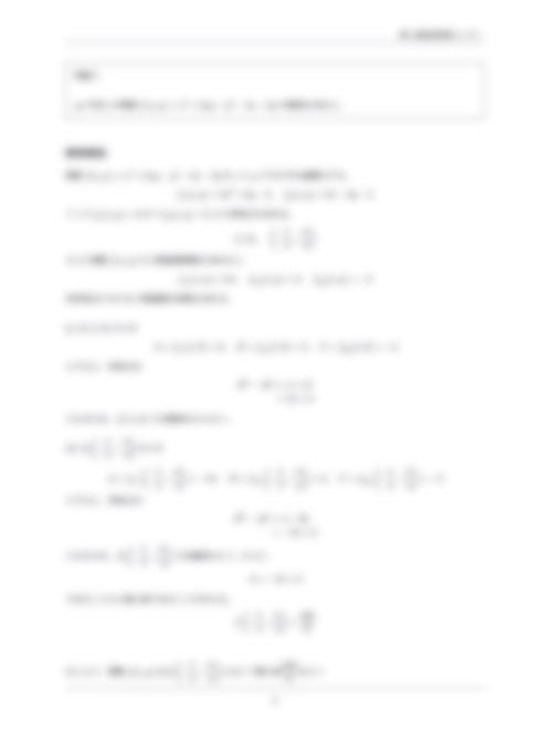 H28 京都工芸繊維大 編入 数学 過去問解答