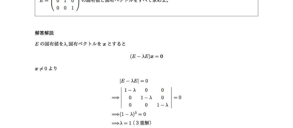 編入学試験過去問クイズ