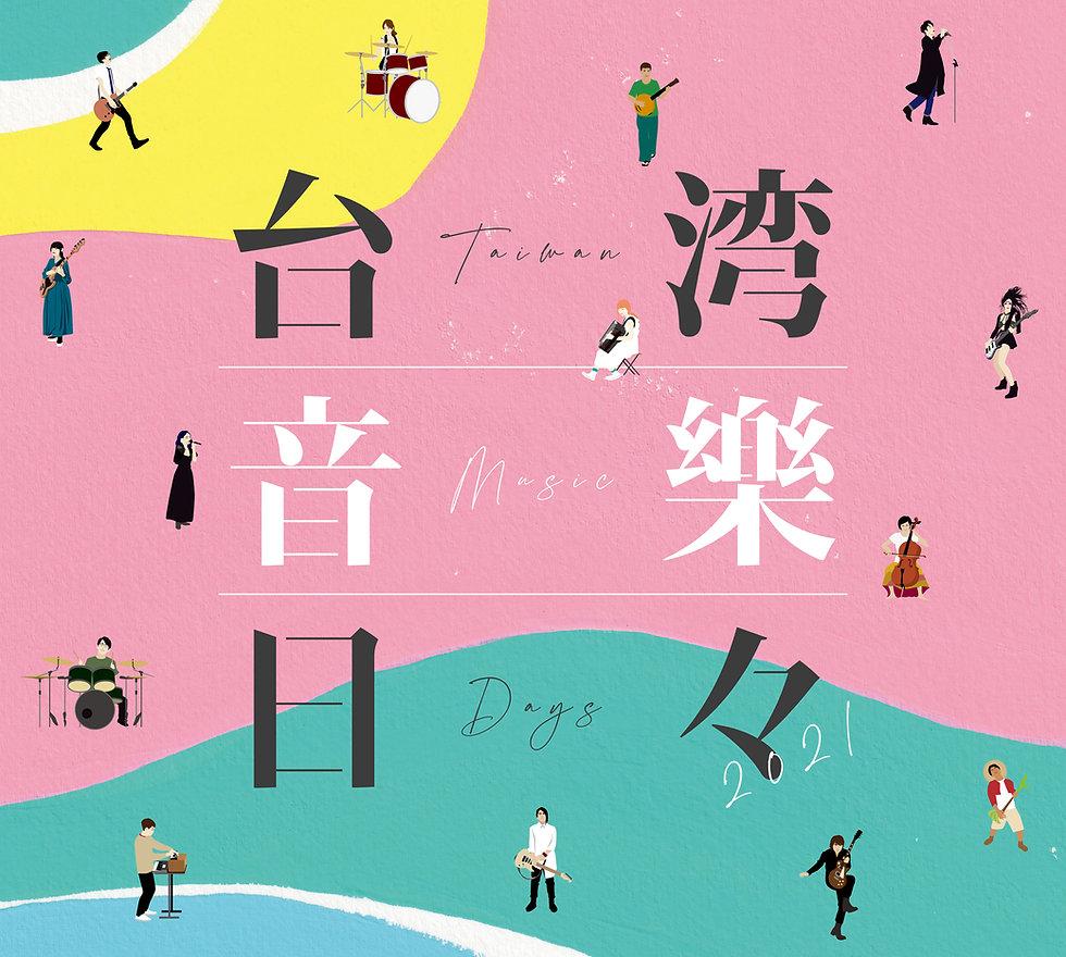 台湾音楽日々トップ画像