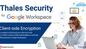 Thales for Google Workspace ตอบโจทย์ PDPA ด้วยโซลูชั่นการยืนยันผู้ใช้และการเข้ารหัสฝั่งไคลเอ็นต์