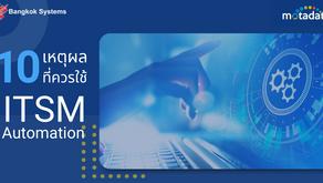 ITSM อัตโนมัติคืออะไร? 10 เหตุผลที่ควรใช้ ITSM Automation
