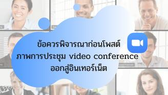 ข้อควรพิจารณาก่อนโพสต์ภาพการประชุม Video Conference ออกสู่อินเตอร์เน็ต