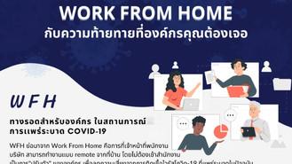 รู้หรือไม่ WORK FROM HOME มีความท้าทายกับองค์กรของคุณอย่างไรบ้าง?