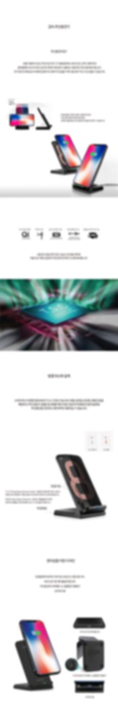 06_급속 무선충전기.jpg