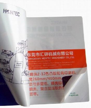 Pentaflex, Booklet Label, flexable label, Hinged Label, multilayered label