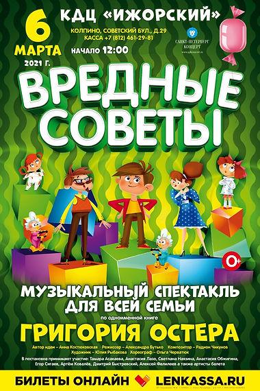 Музыкальный спектакль Вредные советы 06.