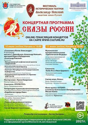 Афиша Сказы России 10-11 июля 2021 г. он