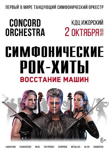 Симфонические РОК-ХИТЫ 02.10.21 г..jpg