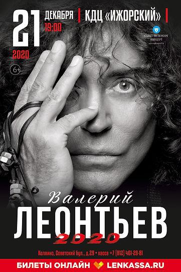 Леонтьев Валерий 21.12.20.jpg