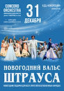 Новогодний вальс ШТРАУСА 31.12.20.jpg