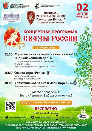 Афиша Сказы России 2 июля 2021 г..jpg
