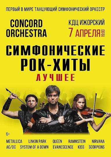 Симфонические Рок-Хиты 07.04.21.jpg