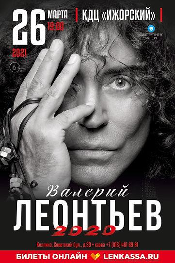 Леонтьев 26.03.21.jpg