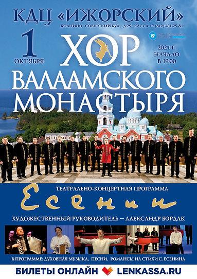 Хор Валаамского монастыря 01.10.2021 г..jpg