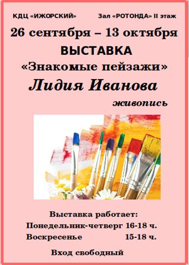 выставка Лидия Иванова.png