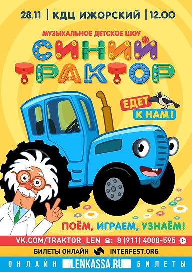 Синий трактор 28.11.20.jpg