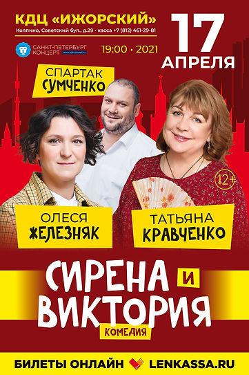 Спектакль СИРЕНА И ВИКТОРИЯ 17.04.21.jpg